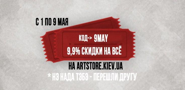 mayovka-artstore
