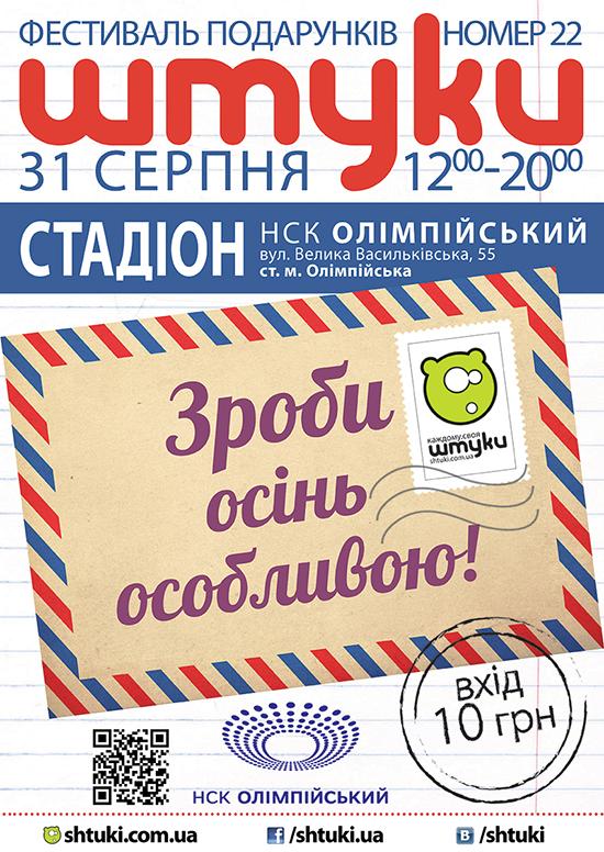 ArtStore на фестивале Штуки